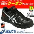 【送料無料】アシックス(asics)作業靴 安全靴 ウィンジョブFCP103-9001(ブラック×ホワイト)紐式