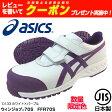 【限定生産】アシックス(asics)ウィンジョブFFR70S-0133(ホワイト×パープル)安全靴
