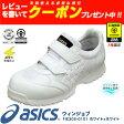 安全靴(屋内仕様) アシックス(asics) ウィンジョブFIE30S-0101(ホワイト×ホワイト)(静電気防止仕様・静電靴)