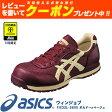 アシックス(asics)安全靴ウィンジョブFIS32L-2605(ボルドー×ベージュ)