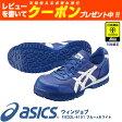 アシックス(asics)安全靴ウィンジョブFIS32L-4101(ブルー×ホワイト)