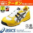 安全靴 アシックス(asics) ウィンジョブFIS33L-0190(ホワイト×ブラック)