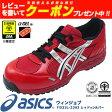 安全靴 アシックス(asics) ウィンジョブFIS33L-2393(レッド×シルバー)