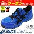 安全靴 アシックス(asics) ウィンジョブFIS33L-4290(ブルー×ブラック)