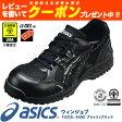 安全靴 アシックス(asics) ウィンジョブFIS33L-9090(ブラック×ブラック)