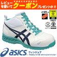 【あす楽対応】【新色】アシックス(asics)安全靴ウィンジョブFIS35L-0149(ホワイト×ミッドナイトブルー)