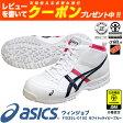 アシックス(asics)安全靴ウィンジョブFIS35L-0150(ホワイト×ネイビーブルー)