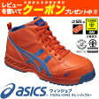 アシックス(asics)安全靴ウィンジョブFIS35L-0942(オレンジ×ブルー)