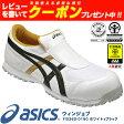 アシックス(asics) 安全靴 作業靴 ウィンジョブFIS36S-0190(ホワイト×ブラック)スリッポンタイプ