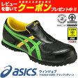 アシックス(asics) 安全靴 作業靴 ウィンジョブFIS36S-9084(ブラック×グリーン)スリッポンタイプ