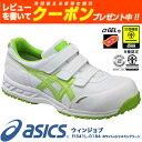 【新色】安全靴 アシックス(asics) ウィンジョブFIS41L-0184(ホワイト×ジャスミングリーン)