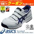 安全靴 アシックス(asics) ウィンジョブFIS41L-1350(ライトグレー×ネイビーブルー)