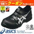 安全靴 アシックス(asics) ウィンジョブFIS41L-9093(ブラック×シルバー)