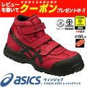 アシックス(asics)安全靴ウィンジョブFIS42S-2390(レッド×ブラック)