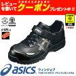安全靴 アシックス(asics) ウィンジョブFIS51S-9075(ブラック×ガンメタル)