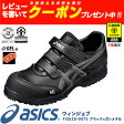 安全靴 アシックス(asics) ウィンジョブFIS52S-9075(ブラック×ガンメタル)