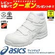 アシックス(asics)安全靴ウィンジョブFIS53S-0100(ホワイト×パールホワイト)