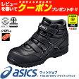 アシックス(asics)安全靴ウィンジョブFIS53S-9090(ブラック×ブラック)