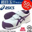 【送料無料】【限定生産】【JIS S種】アシックス(asics)ウィンジョブFFR70S-0133(ホワイト×パープル)安全靴