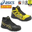 【あす楽対応】【新色】アシックス(asics)作業靴 安全靴 ウィンジョブFCP105シリーズ 0393(ブライトイエロー×シルバー) 9094(ブラック×ゴールド) ミドルカット(ミッドカット)
