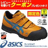 【数量限定】【予約注文 9月上旬発売予定】【新色】アシックス(asics)作業靴 安全靴 限定色 ウィンジョブFIS52s-0943(ブライトオレンジ×ブルージュエル)