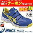 【数量限定】【予約注文 9月上旬発売予定】【新色】アシックス(asics)作業靴 安全靴 限定色 ウィンジョブFIS52s-4204(ブルー×イエロー)