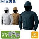 ショッピング電池式 空調服TM フード付綿薄手長袖ブルゾン(電池式セット )KU91410 | ファン 涼しい パーツ ベスト バッテリー ハーネス 綿 袖