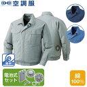 ショッピング電池式 空調服TM 綿薄手長袖ワークブルゾン(電池式セット )KU90550 | ファン 涼しい パーツ ベスト バッテリー ハーネス 綿 袖