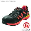丸五 マンダムセーフティーBoa#001(ブラック/オレンジ) 安全靴/セーフティースニーカー/メンズ/boaシステム