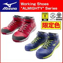 【限定色】ミズノ mizuno 安全靴 オールマイティ C1GA170214 (ネイビー×イエロー×ブラック) C1GA170262 (レッド×ダークグレー×グレー)