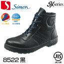 シモン安全靴 トリセオ 8522 黒 ひも・ミドルカット
