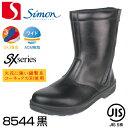 シモン安全靴 トリセオ8544 黒 溶接向き