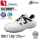 シモン安全靴 トリセオ 8611 白/ブルー ひもタイプ