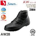 シモン 安全靴 AW28