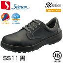 シモン安全靴 シモンスターSS11 黒