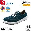 シモン安全靴 シモンスターSS11BV