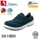 シモン安全靴 シモンスターSS18BV