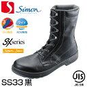 シモン安全靴 長編上靴 シモンスターSS33黒