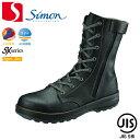 シモン安全靴 シモンスターSS33C付黒