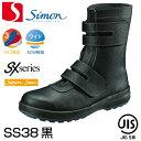 シモン安全靴 長編上靴 シモンスターSS38 黒