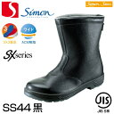 シモン安全靴 シモンスター SS44黒 半長靴