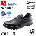 シモン安全靴 ウォーキングセーフティ WS11黒 | 安全 ...