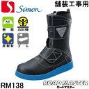 シモン 安全靴 舗装用 ロードマスター RM138