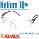 【軽量薄型保護メガネ】 エルベックス ヘリウム18 SG-59C-AF (クリアレンズ) | 作業 ...