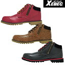 XEBEC ジーベック 安全靴 85206 | ブーツ シューズ