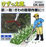 【160サイズ】畝・畦ぎわの除草作業に!!ドウカン DK-800 けずっ太郎