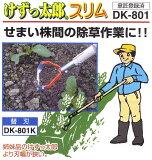 【160サイズ】せまい株間の除草作業に!!ドウカン DK-801 けずっ太郎 スリム