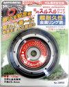 三陽金属 0850 エルバアクセサリー 刃押さえ金具兼用 草刈スルスル ハードタイプ