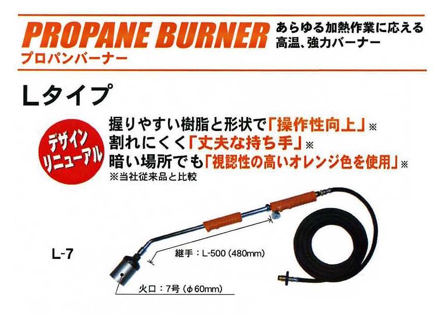 新富士バーナー L-7 プロパンバーナー 3mホース