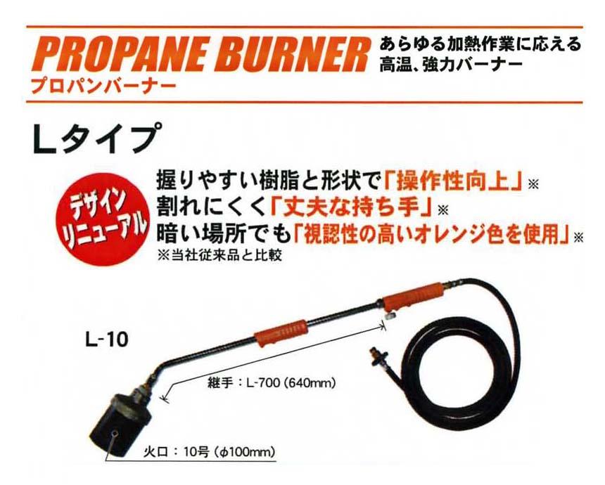 新富士バーナー L-10 プロパンバーナー 5mホース